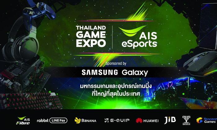 ส่องการแข่งขัน Esports ในงาน Thailand Game Expo by AIS eSports เกมไหนแจกโค้ด เกมไหนแข่งได้ไปดูกัน