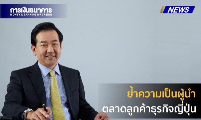 กรุงศรีเผยกลยุทธ์ธุรกิจ JPC/MNC ปี 2562 เน้นย้ำความเป็นผู้นำตลาดลูกค้าธุรกิจญี่ปุ่น