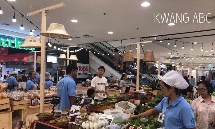 เกษตรกรขอนแก่นนำผลผลิตทางการเกษตรเปิดตลาดใหม่ในห้าง ให้คนขอนแก่นได้กินผัก ผลไม้ปลอดสารพิษ หาซื้อง่าย
