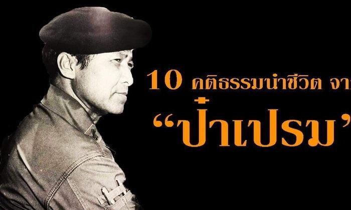 10 คติธรรมนำชีวิต จาก
