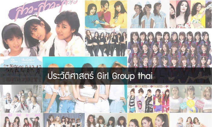 5 Girl Group Thai ระดับตำนาน