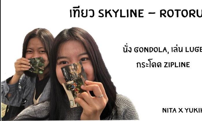 ตะลุย Skyline, Rotorua กับคนญี่ปุ่นกัน! | Nita x Yukiho