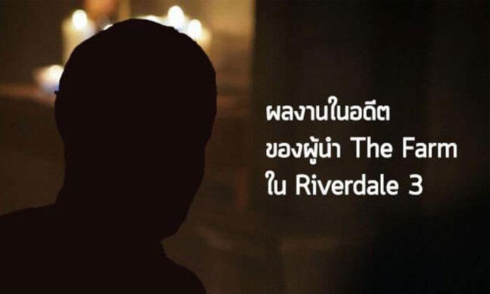 ส่องผลงานของผู้นำเดอะฟาร์มจากซีรี่ย์ Riverdale ในอดีต