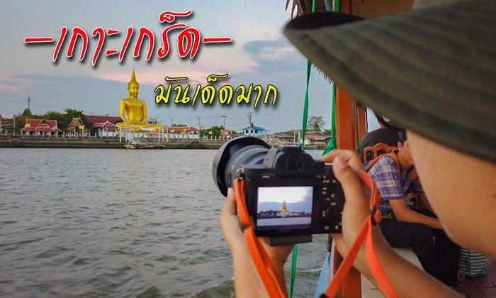 เกาะเกร็ด 2019 เที่ยวใกล้กรุงเทพ จิบกาแฟคั่วมือ เดินกินรอบเกาะ (มันเด็ดมาก) มีวิดีโอ