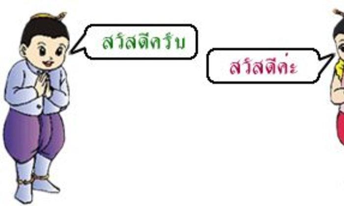 Saludos y Conversación en Tailandés ประโยคทักทาย และบทสนทนาเบื้องต้น เป็นภาษาไทย