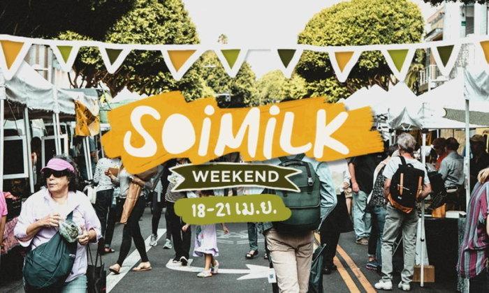Soimilk Weekend อิเวนต์น่าไปประจำสุดสัปดาห์นี้ (18-21 เม.ย.)
