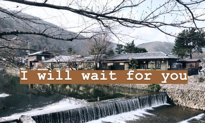 อารมณ์ของคนรอ