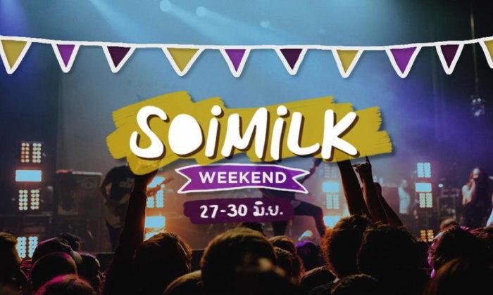 Soimilk Weekend อิเวนต์น่าไปประจำสุดสัปดาห์นี้ (27-30 มิ.ย.)
