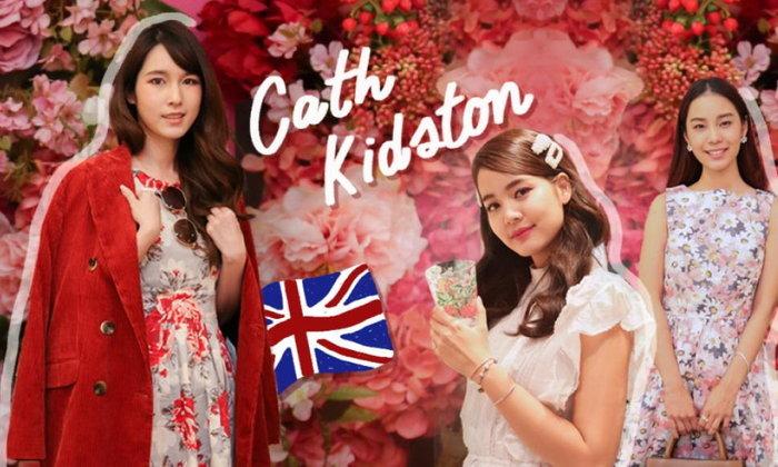 ถอดลุค 3 สาวเซเลบ ด้วยคีย์ไอเทมหลักจากประเทศอังกฤษอย่าง Cath Kidston