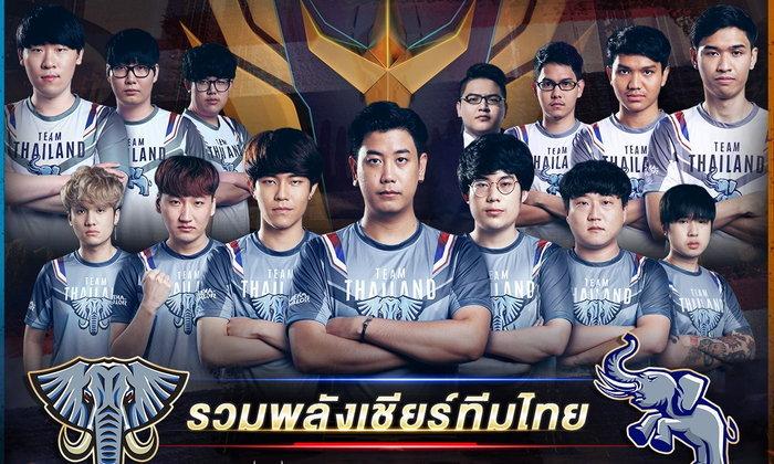 ไทยฟัดไทย  แฟน RoV ชาวไทยมีเฮ ทีมไทยทั้ง 2 เข้ารอบ 8 ทีมสุดท้ายรายการ AWC 2019 ทั้งหมด