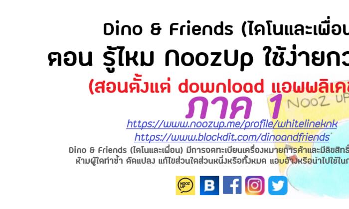 ไดโนและเพื่อน ตอน รู้ไหม NoozUP ใช้ง่ายกว่าที่คิด (สอนตั้งแต่ download แอพพลิเคชั่น)+youtube (ภาค1)