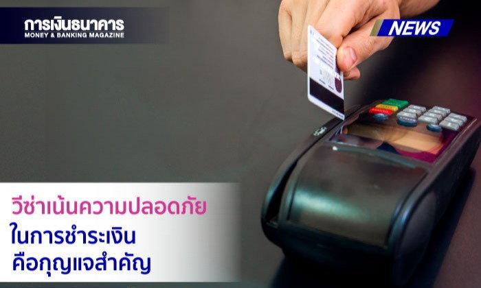 วีซ่าเน้นความปลอดภัยในการชำระเงินคือกุญแจสำคัญ ในการขับเคลื่อนเศรษฐกิจยุคดิจิตอลในเอเชียแปซิฟิก
