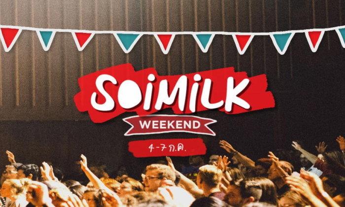 Soimilk Weekend อิเวนต์น่าไปประจำสุดสัปดาห์นี้ (4-7 ก.ค.)