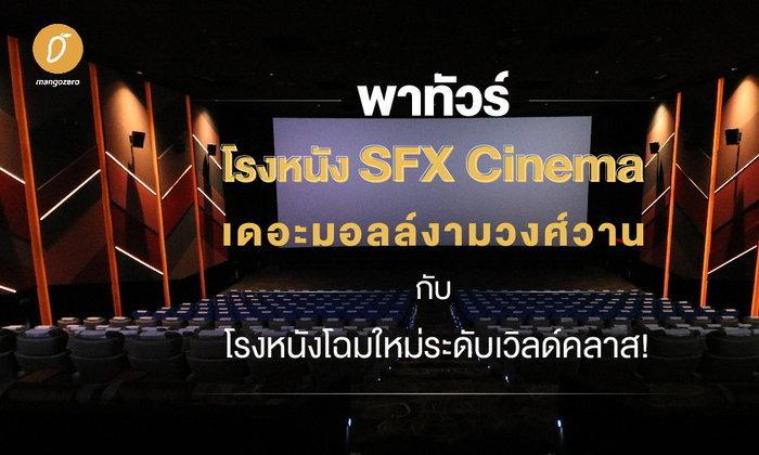 พาทัวร์ โรงหนัง SFX Cinema เดอะมอลล์งามวงศ์วาน กับโรงหนังโฉมใหม่ระดับเวิลด์คลาส