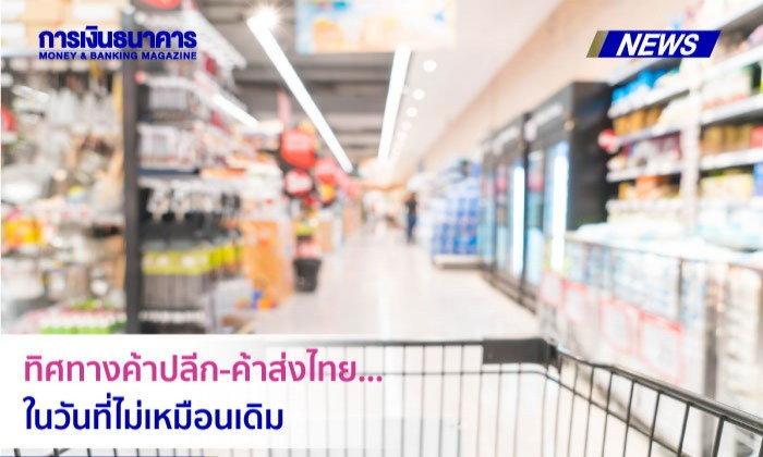 ทิศทางค้าปลีก-ค้าส่งไทย... ในวันที่ไม่เหมือนเดิม