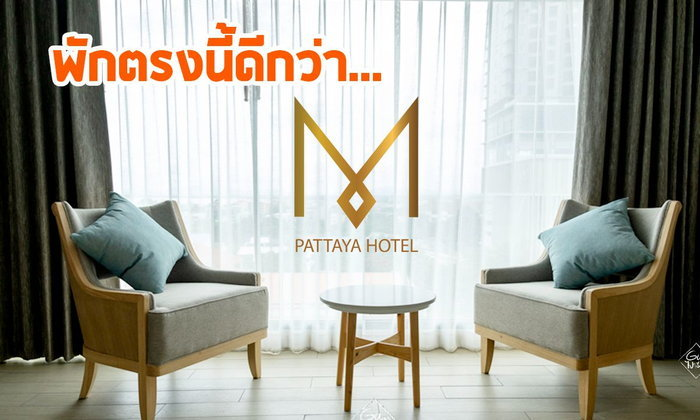 พักตรงนี้ดีกว่า M Pattaya Hotel