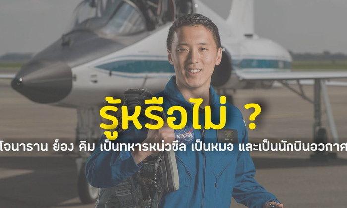 รู้หรือไม่ ? : โจนาธาน ย็อง คิม เป็นทหารหน่วยซีล เป็นหมอ และเป็นนักบินอวกาศ