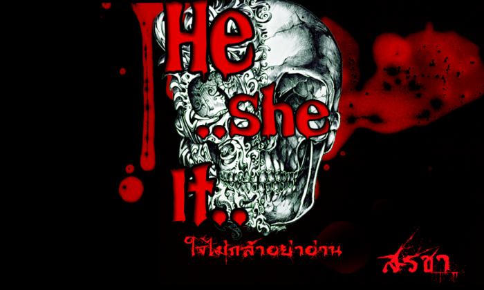 He she It ตอน2