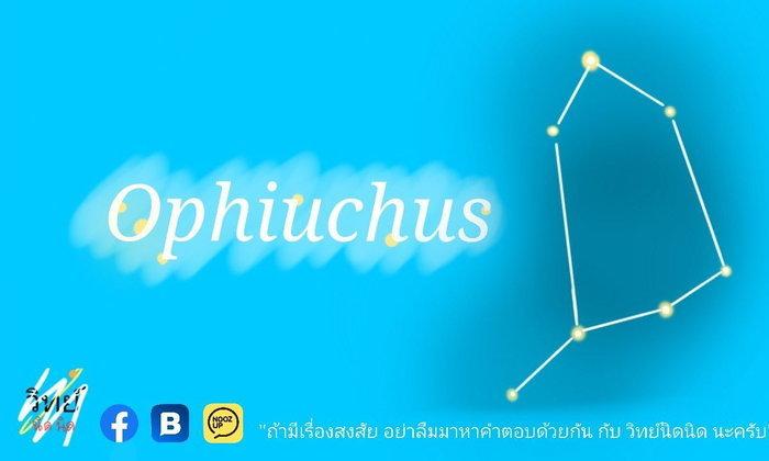 ทำความรู้จักกับราศีที่ 13 ราศีที่ถูกลืม Ophiuchus