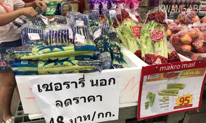 เซอรารี่ล้นตลาด หลายห้างดังขอนแก่นปรับลดราคาขายเพียงกิโลกรัมละ 48 บาทจาก กก.ละ 100บาท คนแห่ซื้อเพียบ