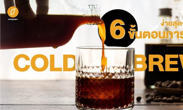 ง่ายสุดๆ กับ 6 ขั้นตอนการทำ Cold Brew