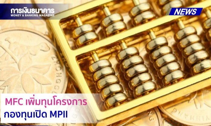 เอ็มเอฟซีเพิ่มทุนโครงการกองทุนเปิด MPII รวมเป็น 3,000 ล้านบาท รองรับผู้สนใจลงทุนในหลักทรัพย์ทั้งในและต่างประเทศ