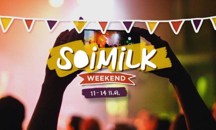 Soimilk Weekend อิเวนต์น่าไปประจำสุดสัปดาห์นี้ (11-14 ก.ค.)