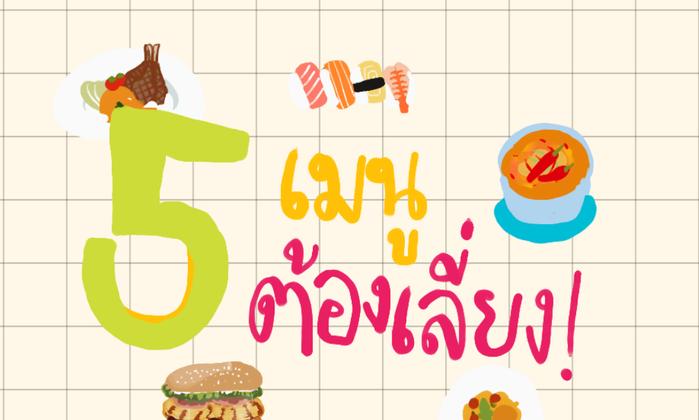 5 เมนูอาหารนานาชาติ ที่สาว ๆ ออกเดตแรกต้องเลี่ยง!!