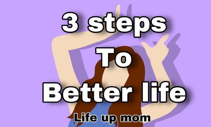 3 ข้อคิด....เพื่อชีวิตที่ไฉไล