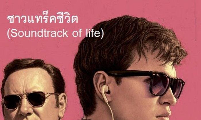 ซาวด์แทร็กชีวิต (Soundtrack of life)