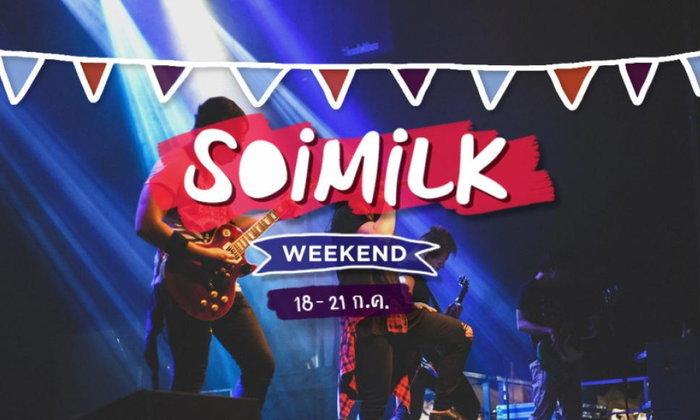Soimilk Weekend อิเวนต์น่าไปประจำสุดสัปดาห์นี้ (18-21 ก.ค.)