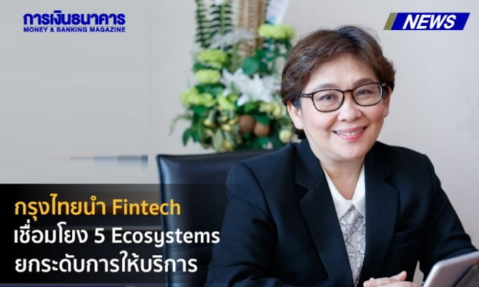 กรุงไทยนำ Fintech เชื่อมโยง 5 Ecosystems ยกระดับการให้บริการ
