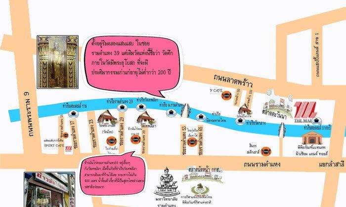 ซอยวัดเทพลีลา-ถนนประชาอุทิศ ทำไมยอดฮิตปี 62