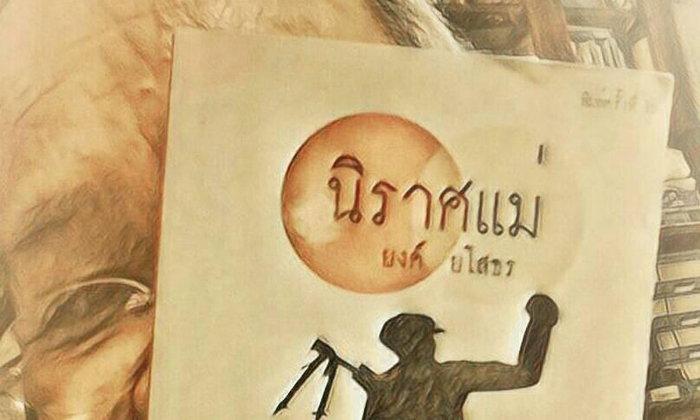 อ่านหนังสือ # นิราศแม่ : บทกวีบันทึกชีวิตวัยหนุ่มของนักปฏิวัติสังคม