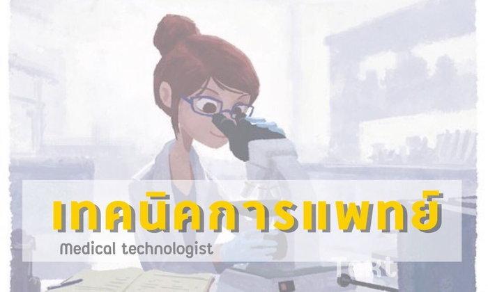 Guide | นักเทคนิคการแพทย์ : ซ่อมเครื่องมือแพทย์หรอ ?