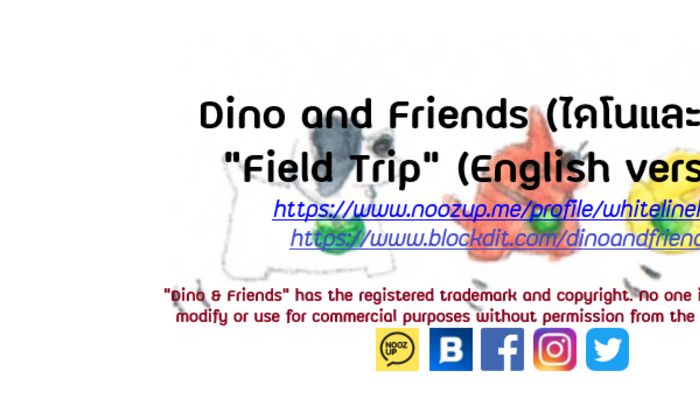 "Dino and Friends (ไดโนและเพื่อน) : ""Field Trip"" (English version)"