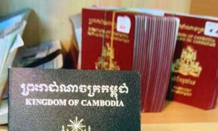 ทำหนังสือเดินทางกัมพูชา
