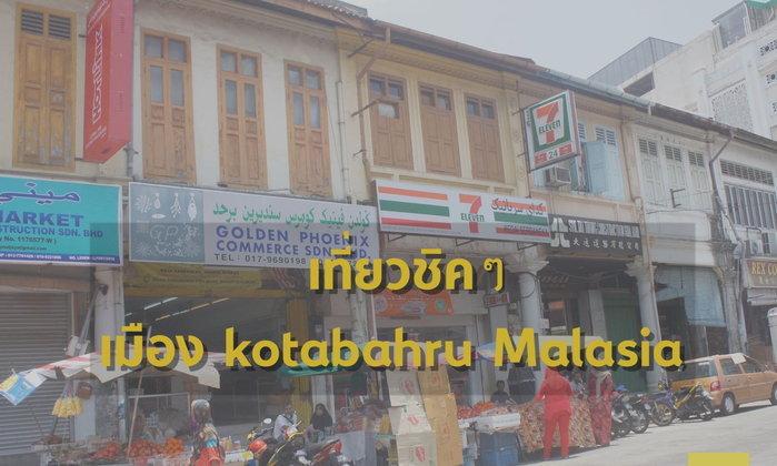 เที่ยวชิคๆ : เมืองโกตาบารู มาเลเซีย