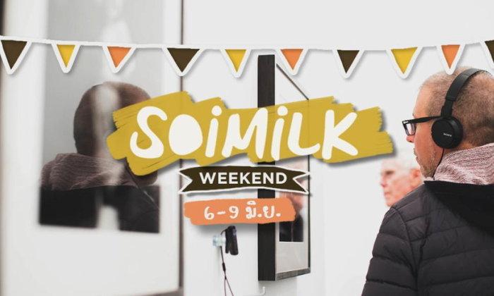 Soimilk Weekend อิเวนต์น่าไปประจำสุดสัปดาห์นี้ (6-9 มิ.ย.)