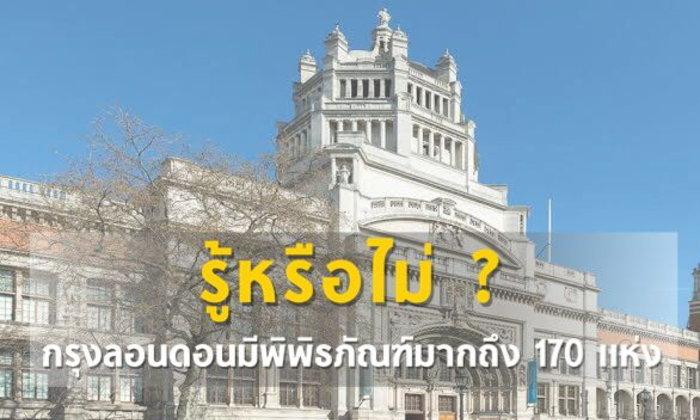 รู้หรือไม่ ? : กรุงลอนดอนมีพิพิธภัณฑ์มากถึง 170 แห่ง