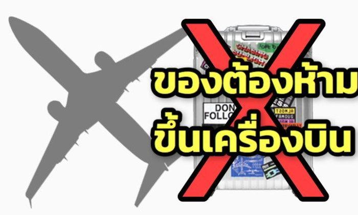 ของต้องห้าม! ขึ้นเครื่องบินไปต่างประเทศ