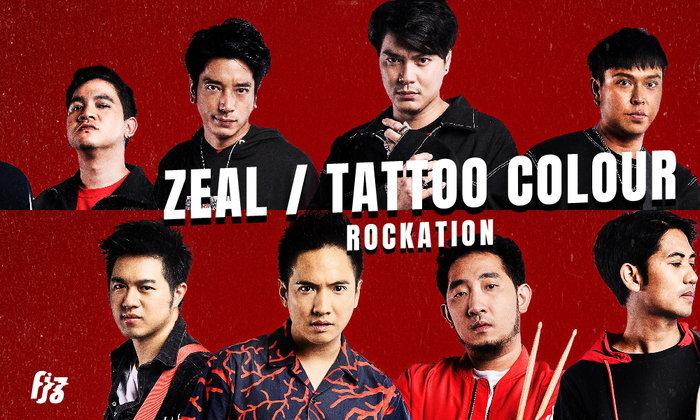 คุยกับ Zeal และ Tattoo Colour ก่อนไปรวมตัวกันมันในงาน Rockation