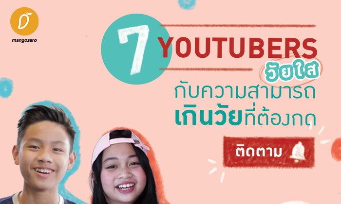 7 YouTubers วัยใส กับความสามารถเกินวัยที่ต้องกดติดตาม