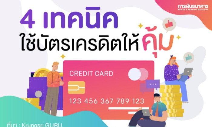 4 เทคนิคใช้บัตรเครดิตให้คุ้ม