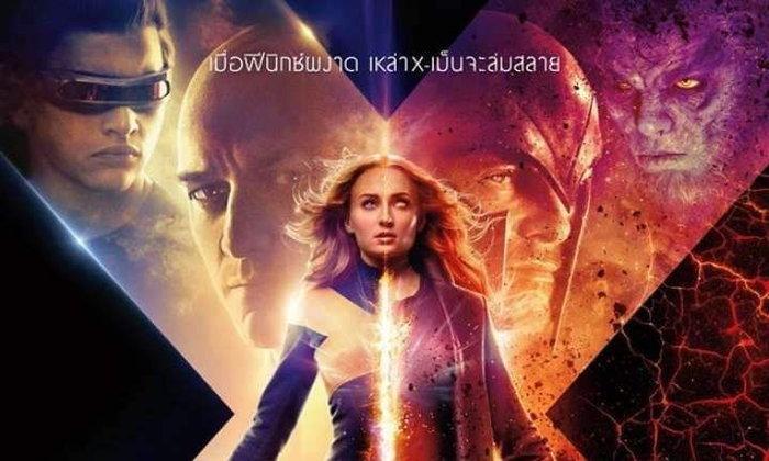 สปอยล์หนัง X-Men ดาร์กฟีนิกซ์
