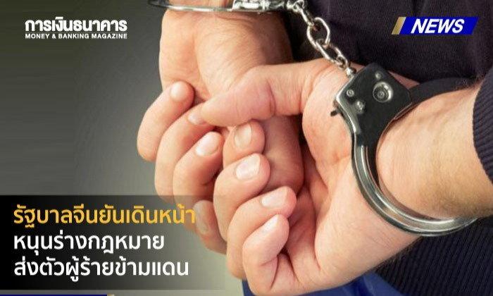 รัฐบาลจีนยันเดินหน้าสนับสนุนร่างกฎหมายส่งตัวผู้ร้ายข้ามแดนของฮ่องกง
