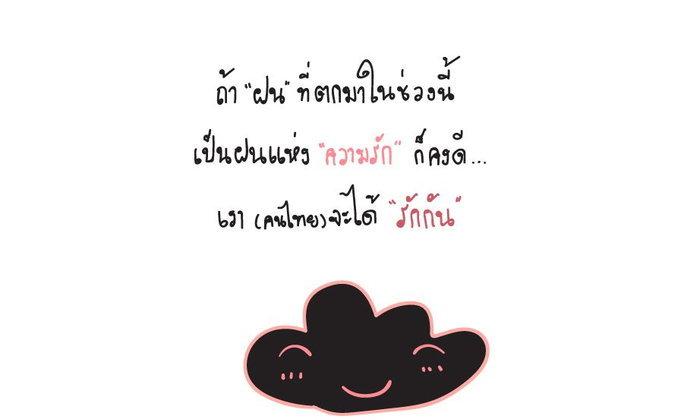 ถ้าฝนที่ตก เป็นฝนแห่งความรัก ก็คงดี...