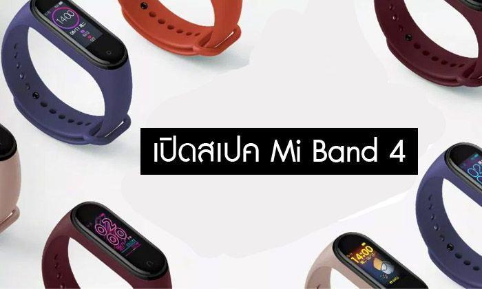 เปิดสเปค Mi Band 4 เจ๋งยิ่งกว่าเก่า แต่ราคาเท่าๆเดิม