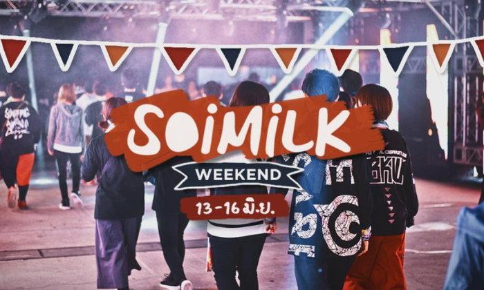 Soimilk Weekend อิเวนต์น่าไปประจำสุดสัปดาห์นี้ (13-16 มิ.ย.)