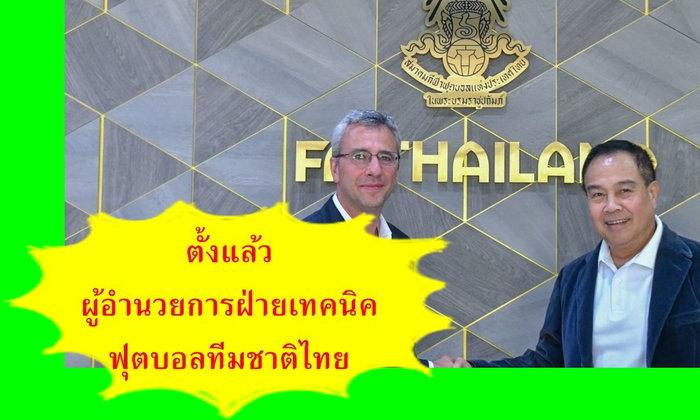 เรารักบอลไทย EP. 21 ตั้งแล้วผู้อำนายการฝ่ายเทคนิคทีมชาติไทย